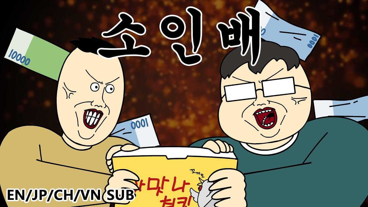 [짤툰 오리지널] 소인배