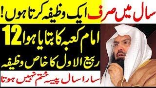 12 Rabiul Awal Ka Wazifa | Ameeri Ha Wazifa | Wazifa For Dolat | Eid Milad un-Nabi Ka Wazifa