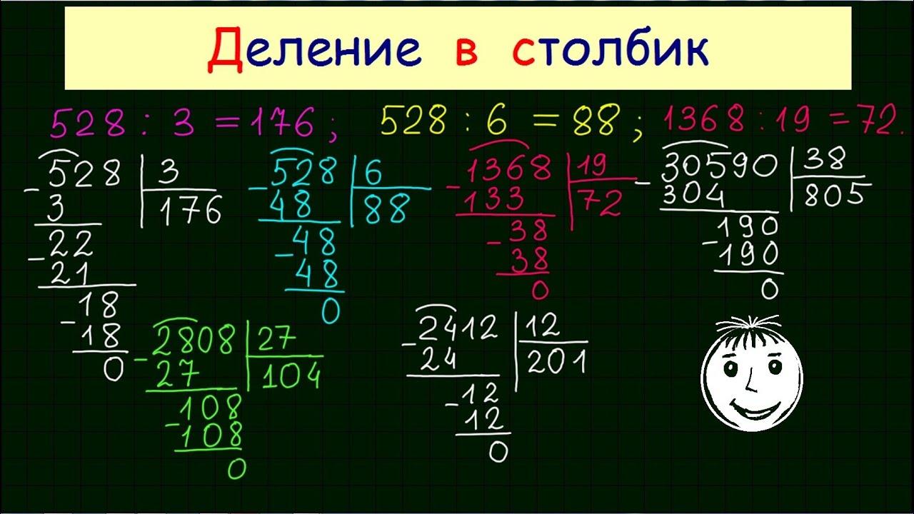 примеры на деление в столбик 3 класс скачать
