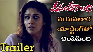 Vasantha Kalam Movie Trailer | Latest Movie Trailers | Nayanthara | Bhoomika