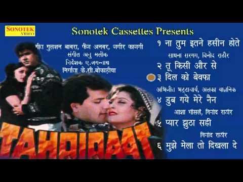 Tahqiqaat || तहक़ीक़ात || Hindi Movies 1993 || Audio Juke Box thumbnail