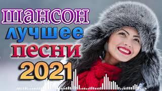 Нереально красивый Шансон 2021 🍁 Клипы шансона 2021 Слушаем Кайфуем 🍁 Самые Популярные ПЕСНИ ГОДА