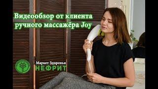 Ручной Массажер Joy НЕФРИТ обзор от Клиента