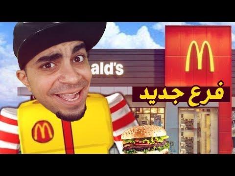 افضل مطعم برغر في لعبة روبلوكس 😍🔥 -  ماكدونالدز الجديد 😱🚫 | Roblox