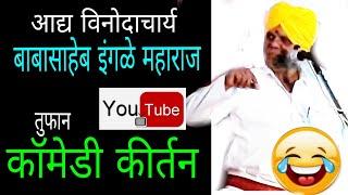 तुफान कॉमेडी कीर्तन,बाबासाहेब इंगळे,comedy kirtan,live kirtan, devotional,bhajan,bhakti,live, abhang