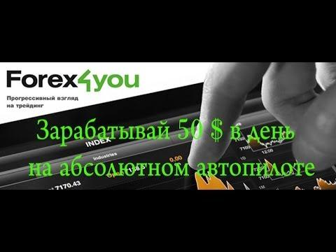 Прибыльный советник forex4you терминал форекс для смартфона