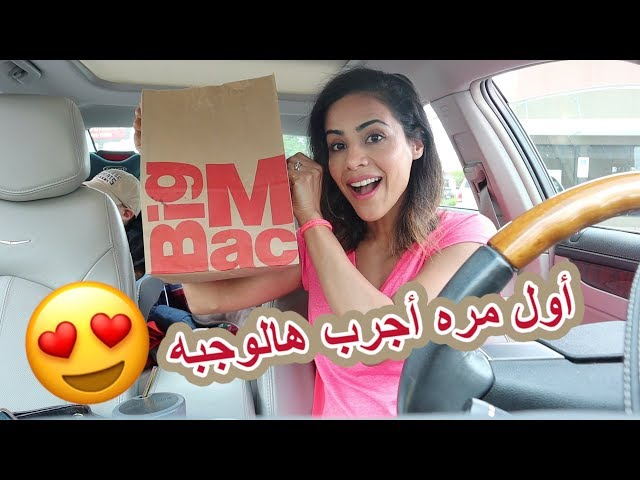 خليت موظف المطعم يحدد أكلي | LETTING FAST FOOD EMPLOYEE DECIDE WHAT I EAT