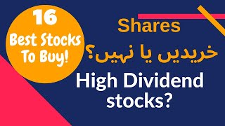 Best Shares To Buy part-2 | High Dividend Stocks | Best stock to buy | shares to buy today |