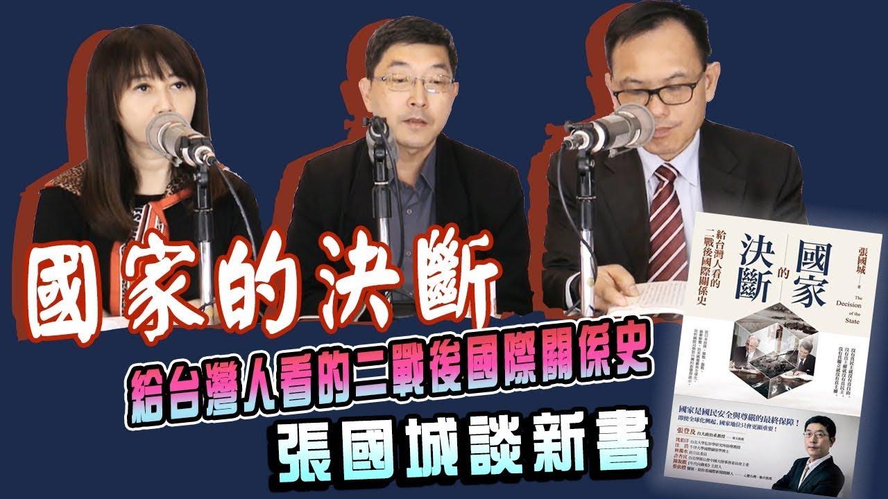 新聞放輕鬆-專訪 張國城 談《新書:國家決斷 給臺灣人看的二戰後國際關係史》 - YouTube