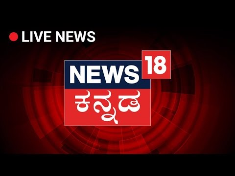 News18 Kannada LIVE | Kannada News Live Stream | Latest News