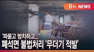 [수원]경기도, 폐석면 불법처리 '무더기 적발&…