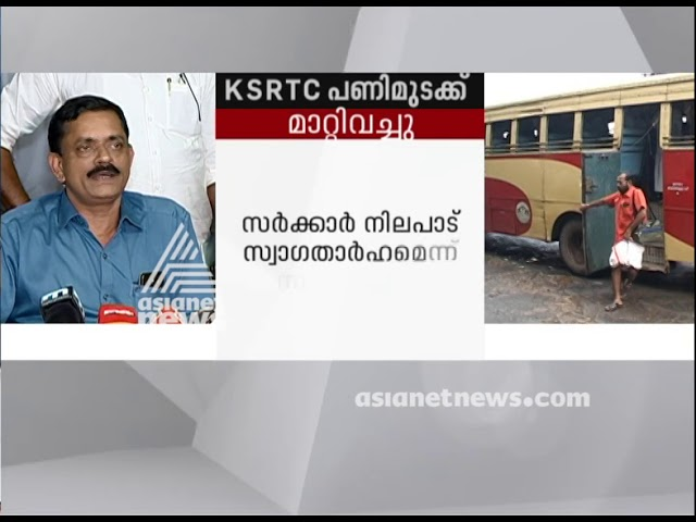 KSRTC indefinite strike calledoff