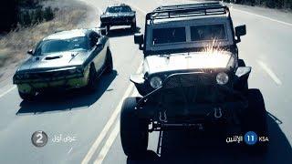 #Furious7MBC2 - لأول مرة على التليفزيون