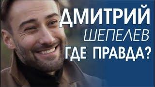 Дмитрий Шепелев у Ксении Собчак. Анализ поведения. Расследование
