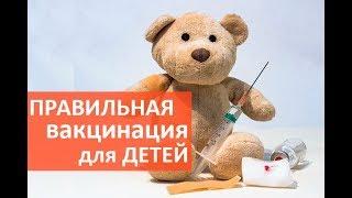 Вакцинация детей.  💉 Особенности вакцинации детей в клинике Мать и Дитя Кунцево.
