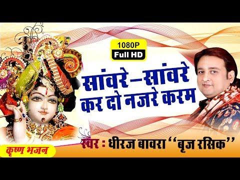 Saware Saware Kar Do Nazrein Karam !!  Best Shri Krishna Bhajan !! Dheeraj Bawara !! 2017 - 18