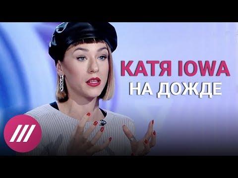 Катя IOWA о том, как избавляться от комплексов, и музыке, которая изменила ее
