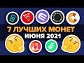Топ 7 Монет Июня 2021 (altcoin daily)