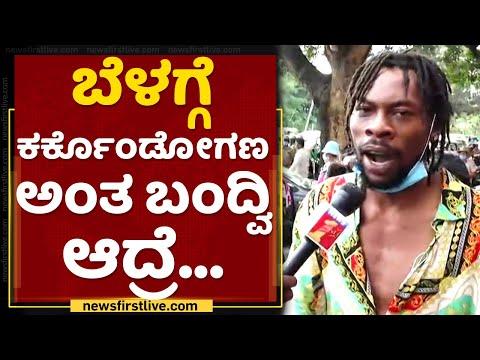 ಪೊಲೀಸ್ ಠಾಣೆ ಎದುರು ಆಫ್ರಿಕನ್ ಪ್ರಜೆಗಳ ಗೂಂಡಾಗಿರಿ | African Citizens | JC Nagar Police Station