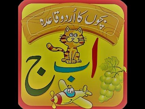 Urdu Alphabetic s(ا   ب    پ ) Learning for Kids