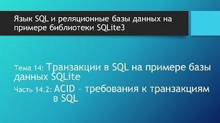 SQL запросы. Четыре свойства транзакций в базах данных. Требования ACID в SQL.(, 2016-12-14T12:34:55.000Z)