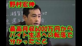 ドラマ「教師びんびん物語」などで知られる俳優の野村宏伸(51)が6...