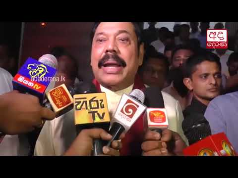 We will contest together & win elections - Mahinda Rajapaksa
