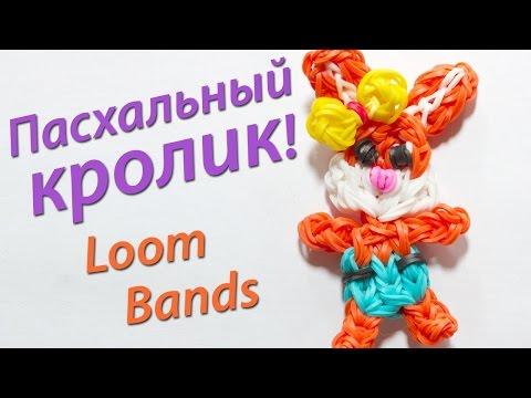 Как сделать кролика из Loom Bands | Заяц из Rainbow Loom Bands. Урок 11