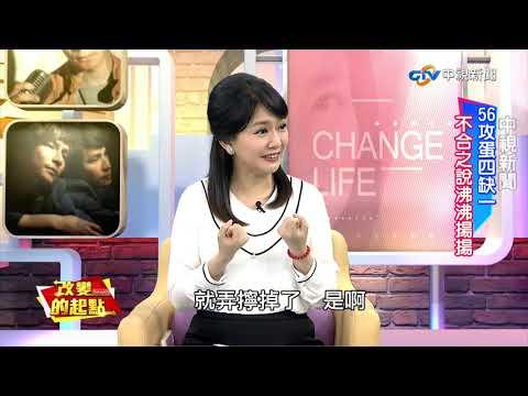 《改變的起點》宇宙天團5566 永遠的隊長孫協志(完整版)│中視新聞20190413