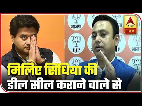 Meet The Man Who Finalised Deal Between Jyotiraditya Scindia And BJP | Master Stroke | ABP News
