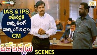Arjun Powerful Meeting with IAS & IPS | Oke Okkadu Telugu Movie | Manisha Koirala | Shankar