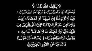 Last 3 Verses of Sura- al-Baqarah - Abdul Basit