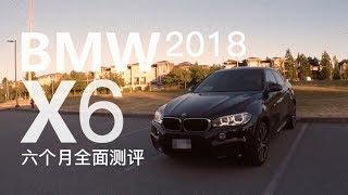【笨神车评】BMW X6 2018款 6个月后全面测评   这SUV值不值得购入