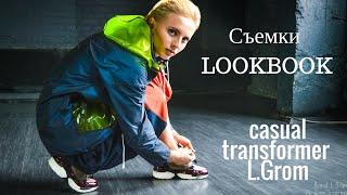 Лукбук L.Grom / lookbook бекстейдж съемки/ спортивная одежда/ образы в стиле спорт