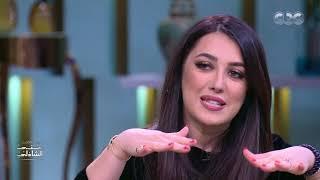 لما مراتك تكون صاحبتك.. عمرو يوسف وكندة علوش | معكم منى الشاذلي