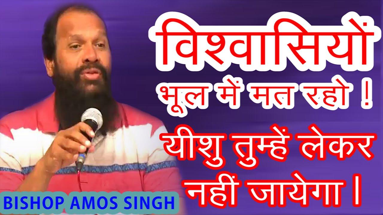 BISHOP AMOS SINGH    DON'T BE DECEIVED!    Amos Singh messages 2020    Hindi Bible Videos
