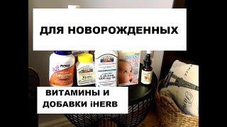 ВИТАМИНЫ И ДОБАВКИ iHERB.для новорожденных