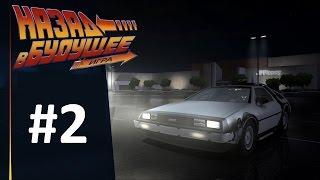 Назад в будущее: Игра [PC] #2 Достать Таннена