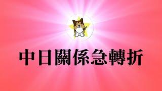 日本正式表态加入五眼联盟,对中国军事同盟组建要完成第一步!日中关系急转直下,霓虹国加速军事化,有没有合理性?|德国、日本、意大利、中国,到底谁对历史反省的最彻底