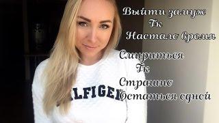 видео ЗАМУЖ В ТУРЦИЮ С РЕБЕНКОМ