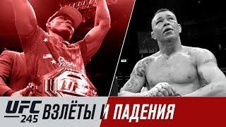 UFC 245: Взлеты и падения