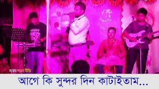 Age ki sundor Din kataitam    লোকগীতি   Bangla song