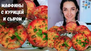 Рецепт маффинов с курицей и сыром / ПП перекус или завтрак