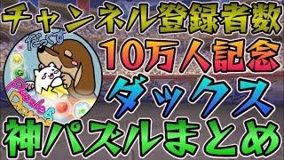 チャンネル登録者数10万人記念!神パズルまとめ【ダックス】【パズドラ実況】