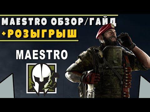 Обзор/Гайд на оперативника MAESTRO | Rainbow Six Siege