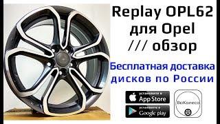 Литые диски Replay для Opel /// обзор