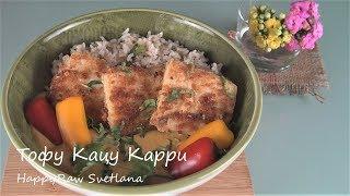Тофу Кацу Карри - блюдо современной японской кухни.