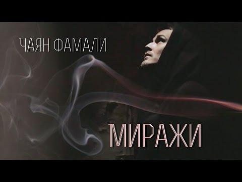 Клип Чаян Фамали - Миражи