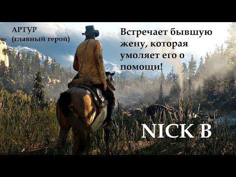 Red Dead Redemption 2: жена изменила, а теперь просит помощи и хочет вернуться!!! thumbnail