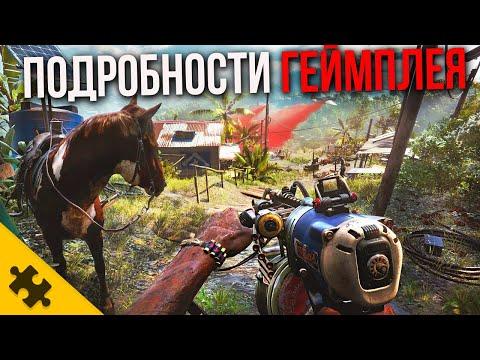 FAR CRY 6 - геймплей. УРАГАНЫ, РАЗРУШЕНИЯ деревьев, ОРУЖИЕ ИЗ Г0BHA И ПАЛОК.  Подробности Far Cry 6